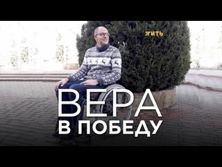 Дмитрий Чешев - Вера в победу