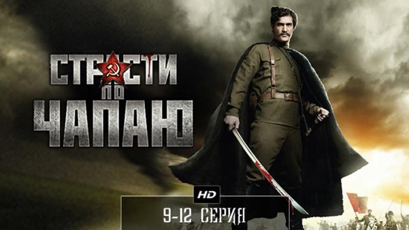 Страсти по Чапаю 9 12 серия 2012