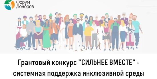 Всероссийский грантовый конкурс «Сильнее вместе» - развитие инклюзивной среды, изображение №1