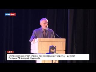 «Зеленский как играл клоуна, так и продолжает играть», - депутат Госдумы РФ Алексей Журавлёв