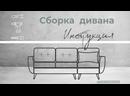 Инструкция по сборке диванов mebelFJORD