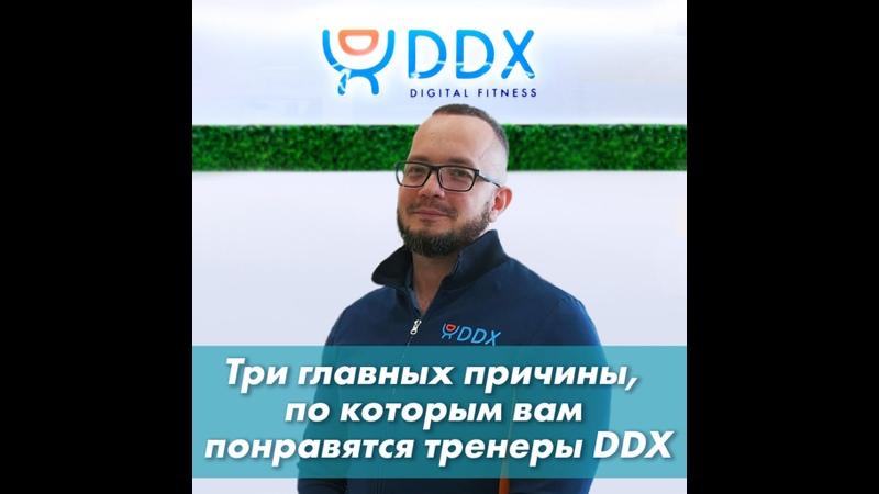Как стать тренером DDX Fitness