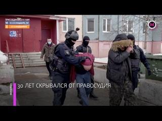 Мегаполис - Преступник скрывался 30 лет - Сургут