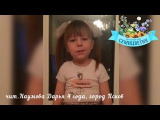 750_ Наумова Дарья, г. Псков, 4 года