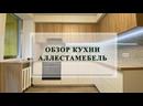 Белая кухня с деревом. Идеальное сочетание