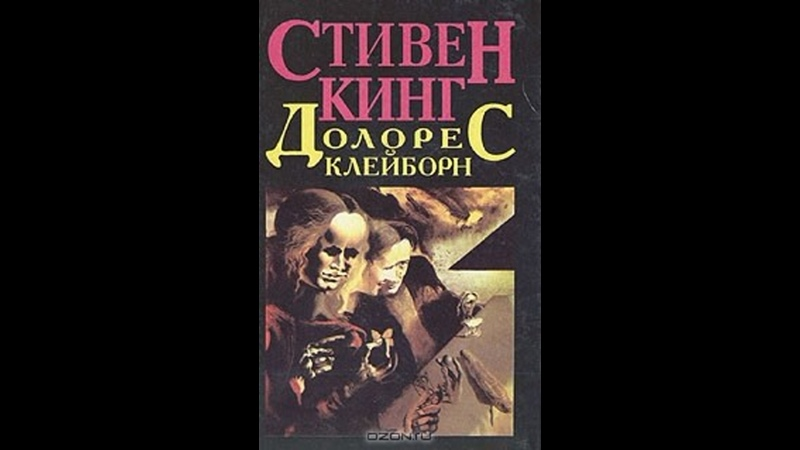 Стивен Кинг Долорес Клейборн 1 2 читает Маргарита Иванова
