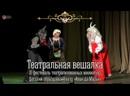 III фестиваль театрализованных миниатюр «Театральная вешалка» I 2021. Детский образцовый театр «Иван да Марья»