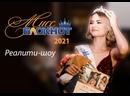 Кастинг на участие в «Мисс Блокнот» с призом - 150 тысяч рублей продолжается