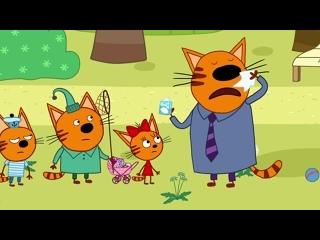 Три Кота Специальные серии