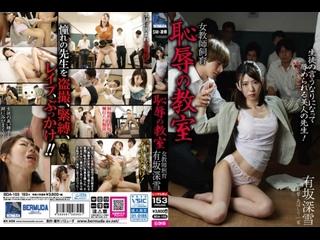 BDA-103 Miyuki Arisaka