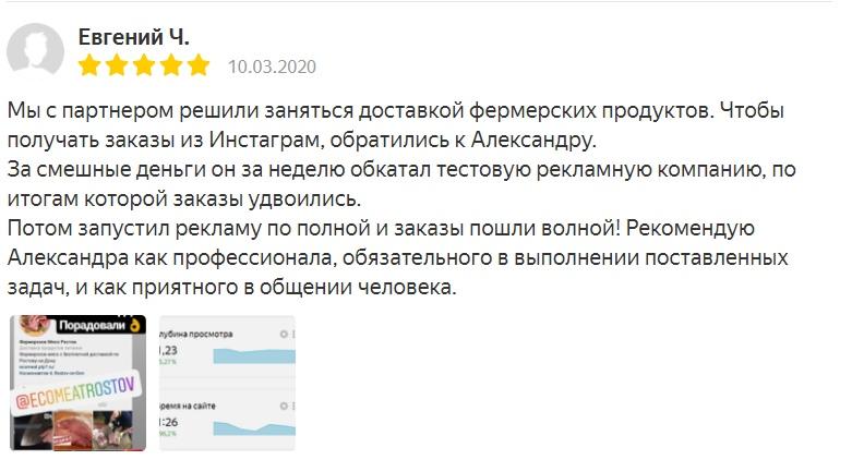 Кейс: доставка фермерских продуктов Ростов-на-Дону, изображение №6