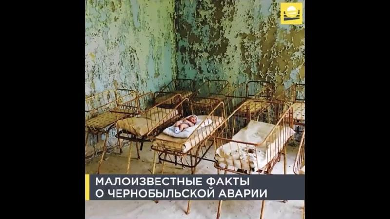 Факты о Чернобыльской аварии которых вы могли не знать
