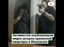 Активистки опубликовали видео штурма кризисной квартиры в Махачкале I ROMB