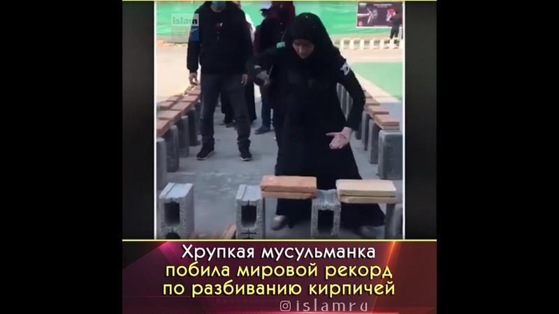 Хрупкая мусульманка побила мировой рекорд по разбиванию кирпичей