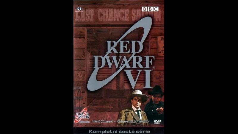 Красный карлик Red Dwarf 6 й сезон сериал 1993 г