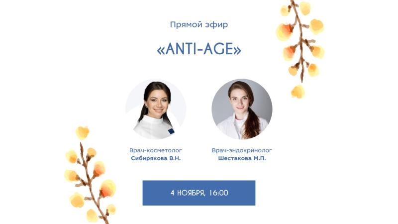 Прямой эфир anti age Сибирякова В Н Аберемко А А