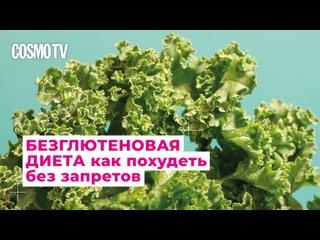 Cosmo TV: Безглютеновая диета. Как похудеть, ни в чем себе не отказывая?