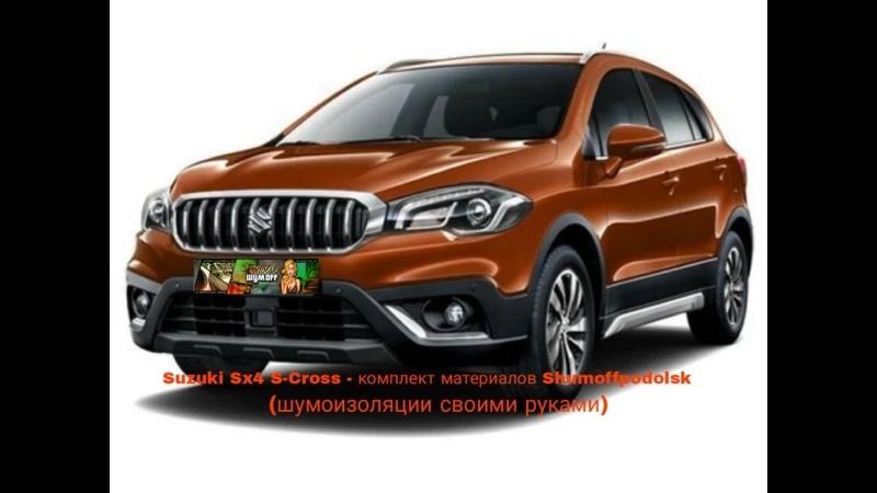 Suzuki SX4 S Cross комплект материалов Shumoffpodolsk шумоизоляция своими руками