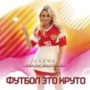 Максимова Елена | Москва | 11
