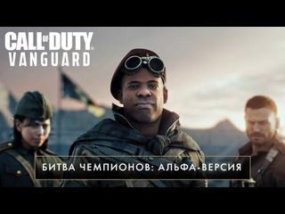 Трейлер альфа-версии Call of Duty: Vanguard