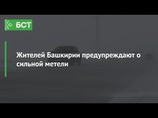 Жителей Башкирии предупреждают о сильной метели