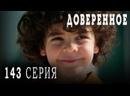 Турецкий сериал Доверенное - 143 серия русская озвучка