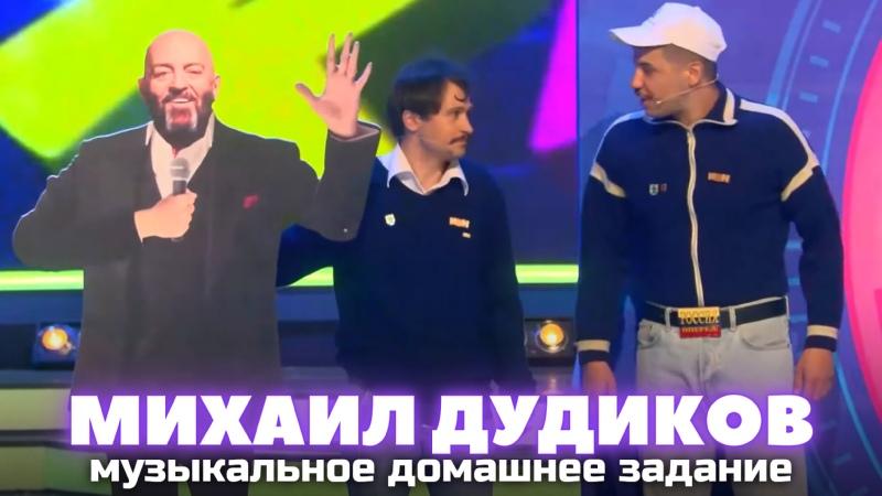 КВН Михаил Дудиков День Сурка Первая 1 2 Высшая лига 2021 Музыкалка