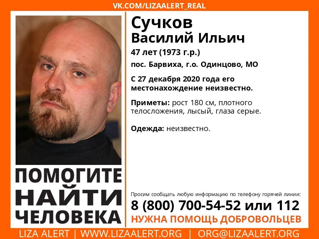 Внимание! Помогите найти человека! Пропал #Сучков Василий Ильич, 47 лет, пос