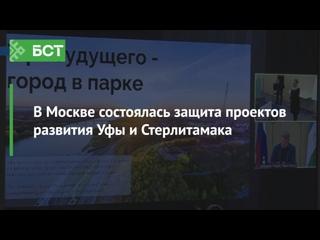 В Москве состоялась защита проектов развития Уфы и Стерлитамака