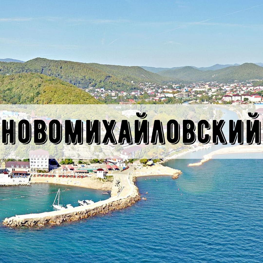 Новомихайловский