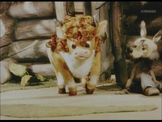 Волк и теленок (1986)