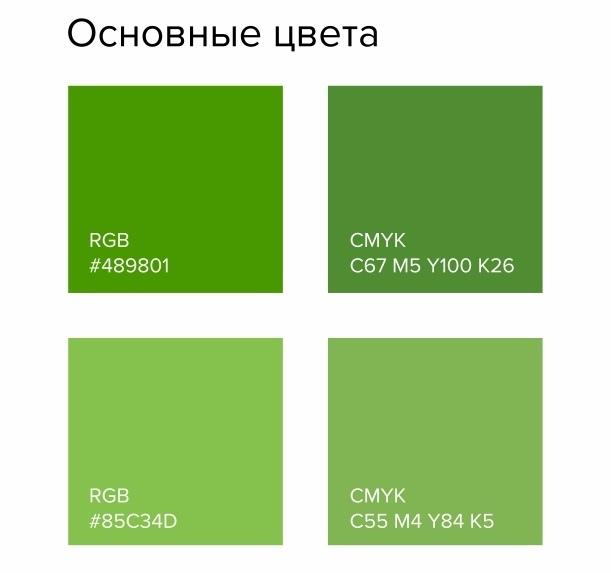 Фирменные цвета для FITAKTIV