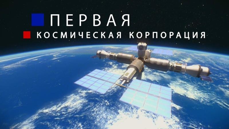 Первая космическая Корпорация