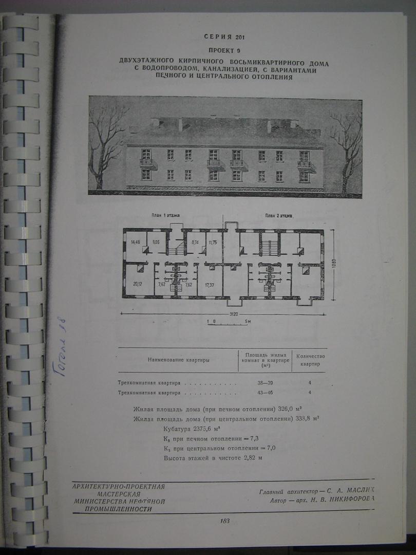 Типовая советская жилая архитектура 50-х годов в Белоомуте., изображение №19