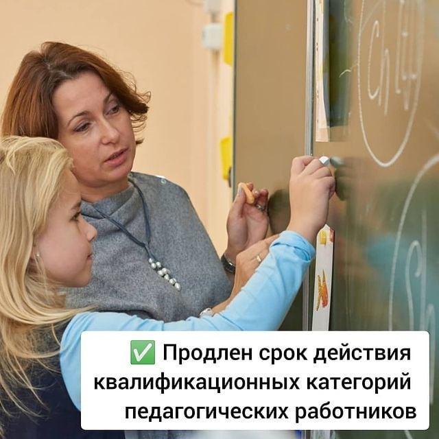 Продлён срок действия квалификационных категорий педагогов