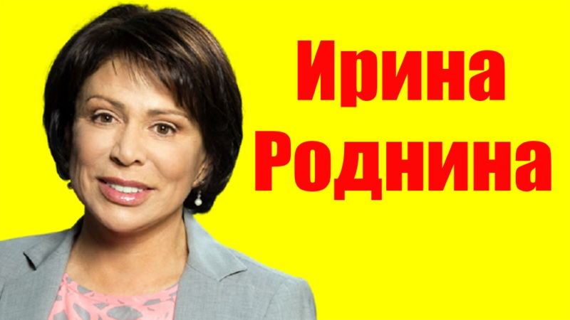 Ирина Роднина ⇄ Irina Rodnina ✌ БИОГРАФИЯ