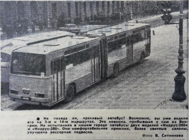 ЛИСТАЯ СТАРЫЕ ГАЗЕТЫ  Журнал «Строительный рабочий» № 2 за 1972 год.