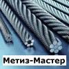 Крепёж ,Электроды ,Канаты - МЕТИЗ-МАСТЕР
