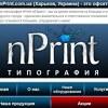 nPrint.com.ua (Харьков, Украина) - это офсетная
