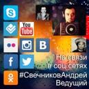Андрей Свечников, Ростов-на-Дону, Россия