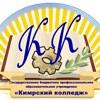 "ГБП ОУ ""Кимрский колледж"""