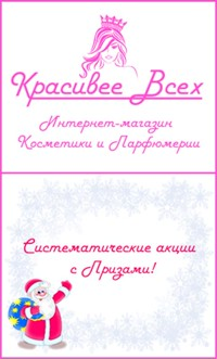 Интернет магазин косметики эйвон косметика rivoli купить