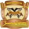 "База отдыха ""Золотые Барханы""  Астрахань"