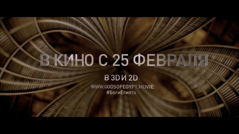 Боги Египта | Власть - McGregora | Русский трейлер