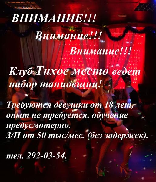 Клубы для мужчин без опыта клуб ржд в москве
