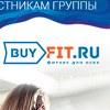 Магазин BuyFit.ru - все для спорта!