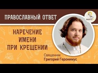 Можно ли при крещении дать имя не по церковному календарю? Священник Григорий Геронимус