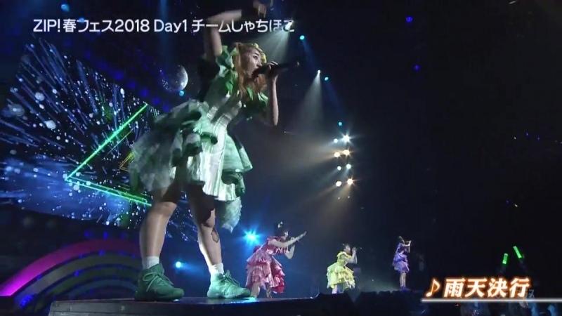 Team Syachihoko ZIP Haru Fes 20180327 Nittele Plus 20180511