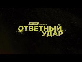 """""""Ответный удар"""" 5 сезон. ПРЕМЬЕРА"""