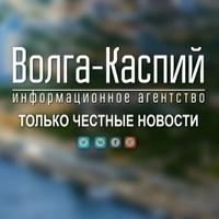 Новости. ИА Волга-Каспий. Волгоград - Астрахань. | ВКонтакте